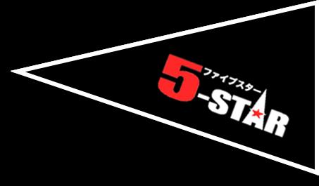 5-STAR ファイブスター