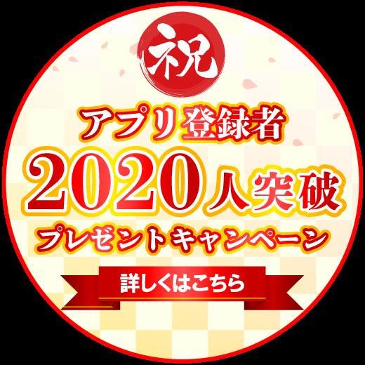 祝アプリ登録者2020人突破プレゼントキャンペーン 詳しくはこちら